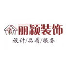 上海丽颖建筑装饰工程有限公司