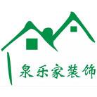 济南泉乐家建筑装饰工程有限公司 - 济南装修公司