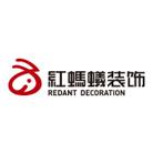 苏州红蚂蚁装饰