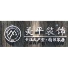 上海美平建筑装饰工程有限公司嘉兴分公司