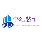 浙江宇浩装饰工程公司