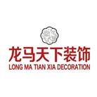 绍兴市龙马天下设计有限公司 - 绍兴装修公司