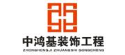 福建省中鸿基装饰设计工程有限公司