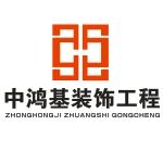 福建省中鸿基装饰设计工程有限公司 - 泉州装修公司