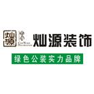 广西灿源装饰设计工程有限公司 - 南宁装修公司