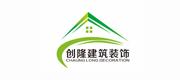 广西创隆建筑装饰工程有限公司