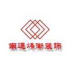 南通炜衡建筑装饰工程有限公司