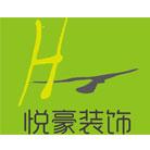 南通悦豪装饰工程有限公司
