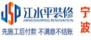 宁波高新区江水平装饰工程有限公司