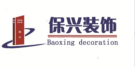 内蒙古保兴装饰设计工程有限公司 - 呼和浩特装修公司