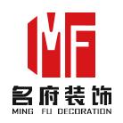 珠海名府装饰设计工程有限公司 - 珠海装修公司