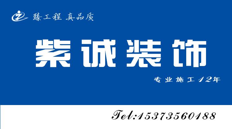 唐山紫诚装饰有限公司 - 唐山装修公司