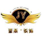 晋燕(北京)建筑装饰工程有限公司