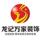 河南龙记万家装饰工程有限公司 - 郑州装修公司