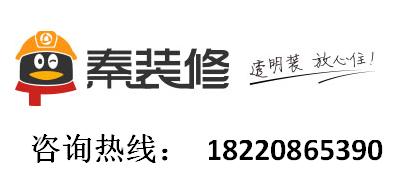 西安秦装修工程有限公司
