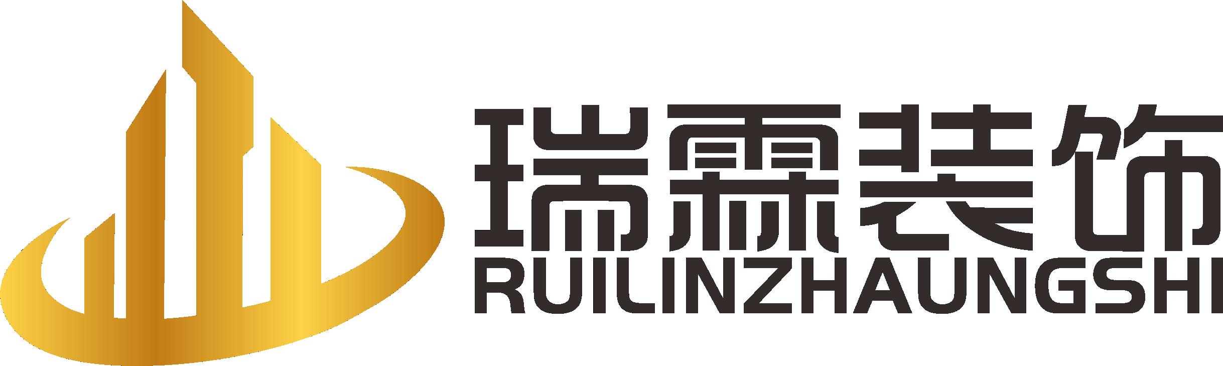 广州市瑞霖建筑装饰设计工程有限公司 - 广州装修公司