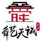 山东舜艺天诚建筑装饰有限公司 - 济南装修公司