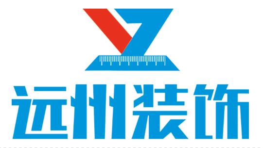 广州市远州装饰工程设计有限公司