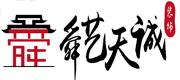 山东舜艺天诚建筑装饰有限公司