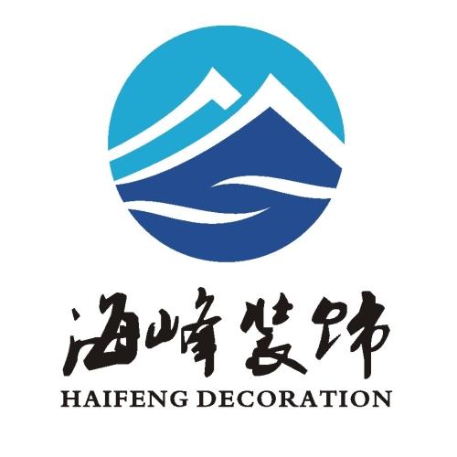 江西海峰装饰设计工程有限公司 - 南昌装修公司