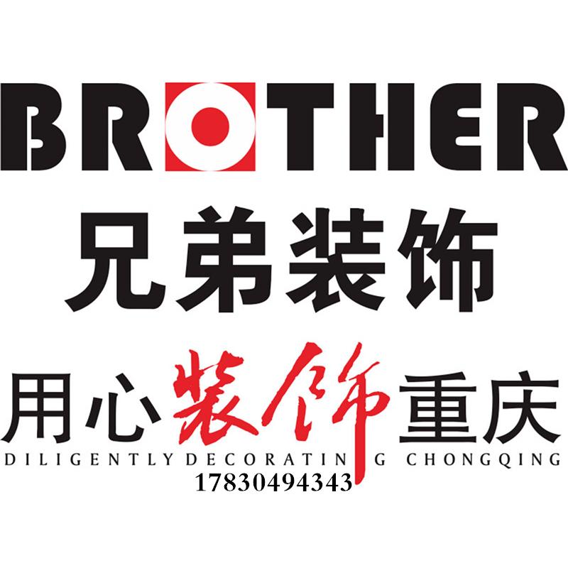 兄弟装饰 - 重庆装修公司