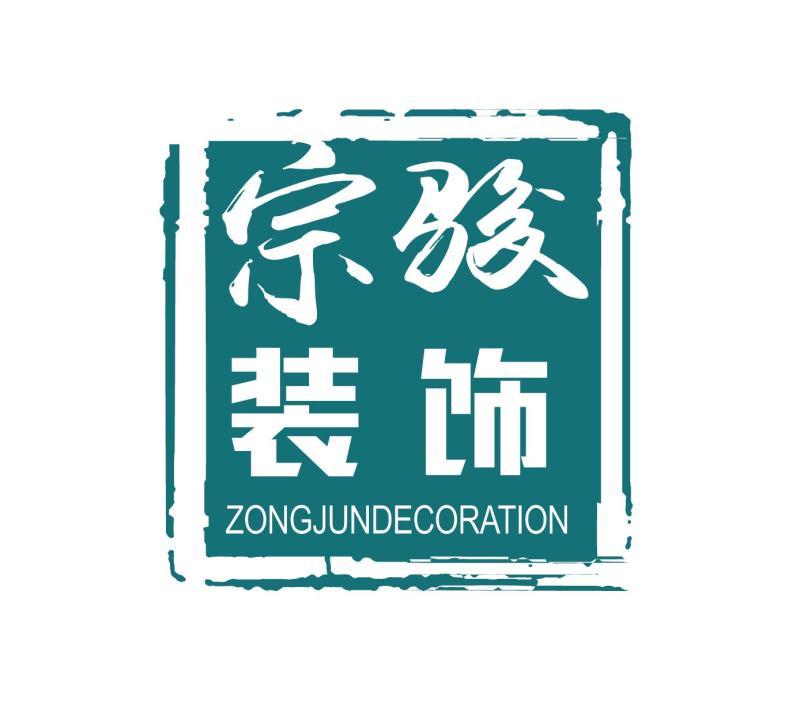 云南宗骏装饰工程有限公司 - 大理装修公司