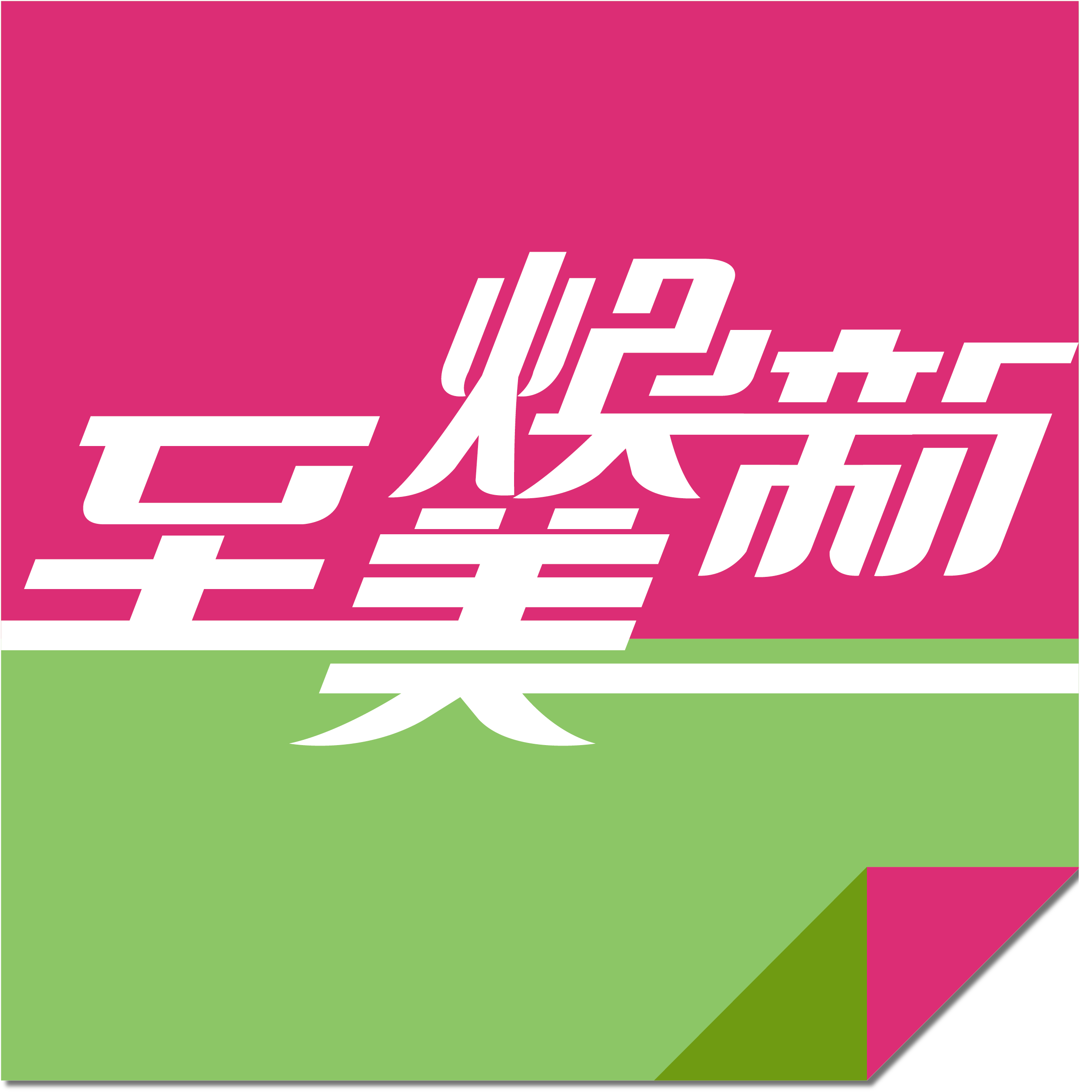 浙江至美焕新网络技术有限公 - 宁波装修公司