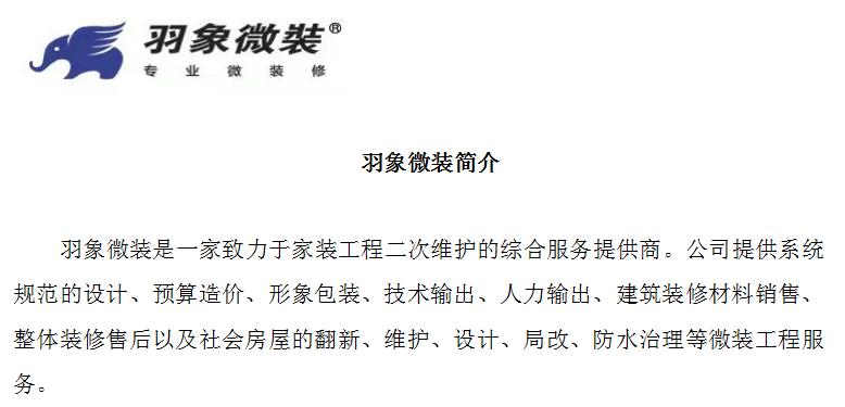 深圳市羽象微装工程服务有限公司 - 深圳装修公司