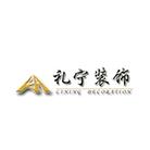 浙江礼宁装饰工程有限公司