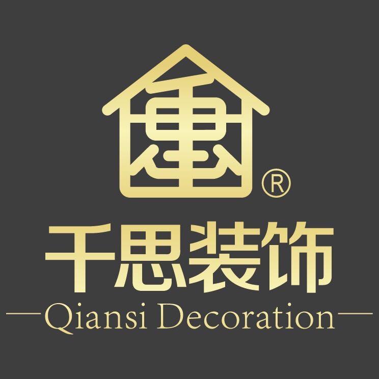 芜湖千思装饰工程有限公司