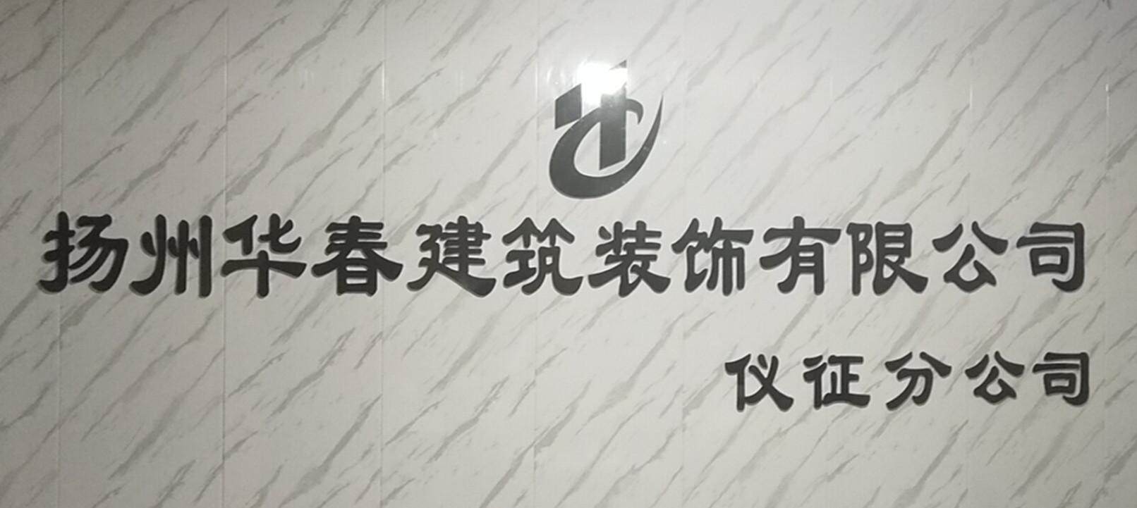 扬州华春建筑装饰工程有限公司仪征分公司