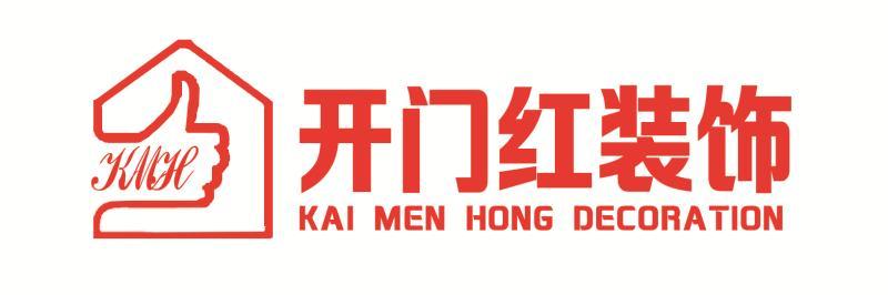 扬州开门红装饰