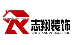 贵州志翔建筑工程有限公司