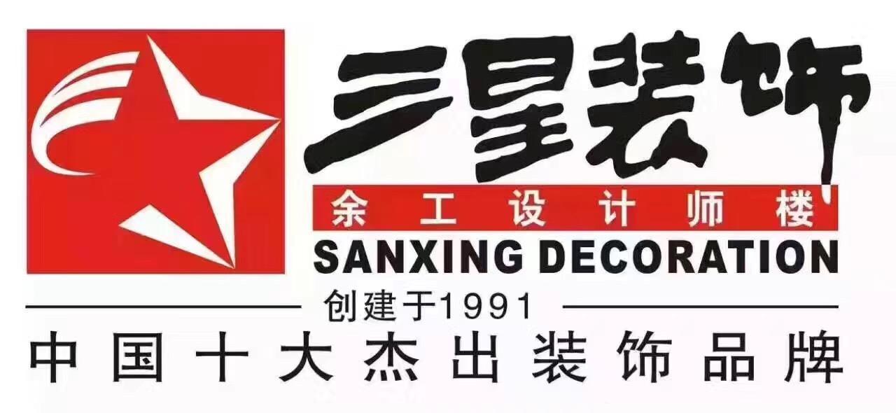 佛山三星装饰设计有限公司禅城分公司
