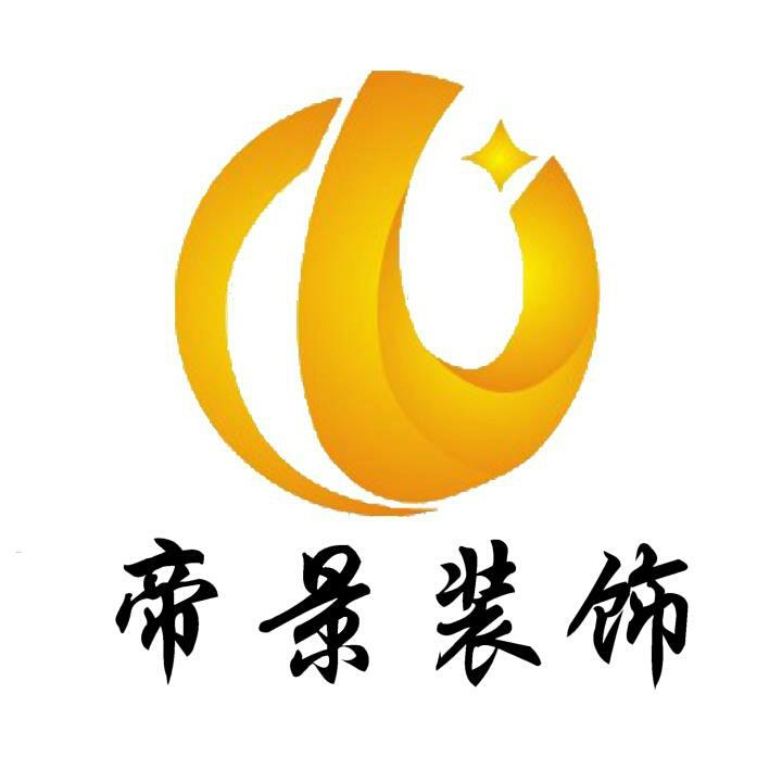南京帝景装饰 - 南京装修公司