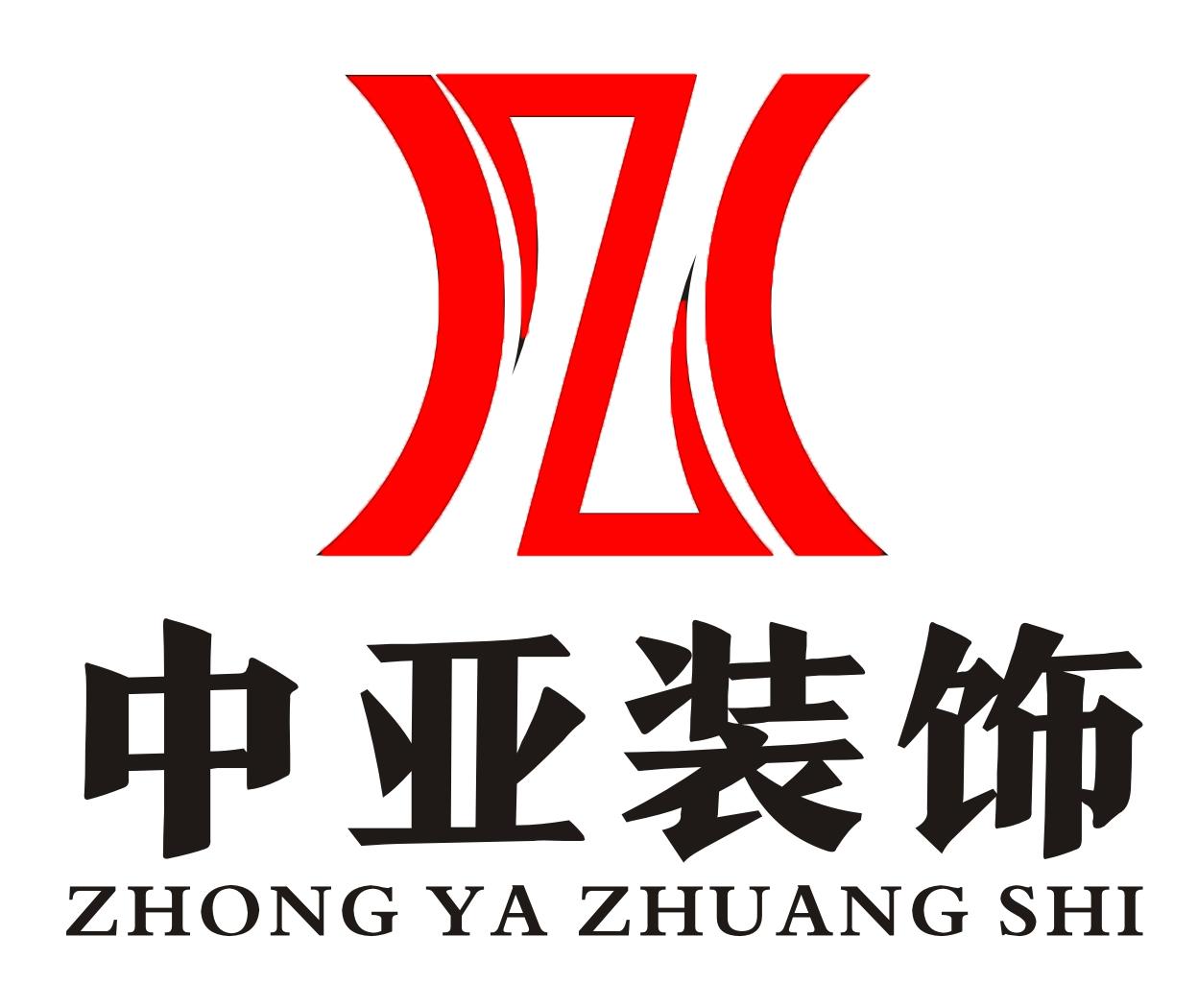 南昌中亚装饰工程有限公司