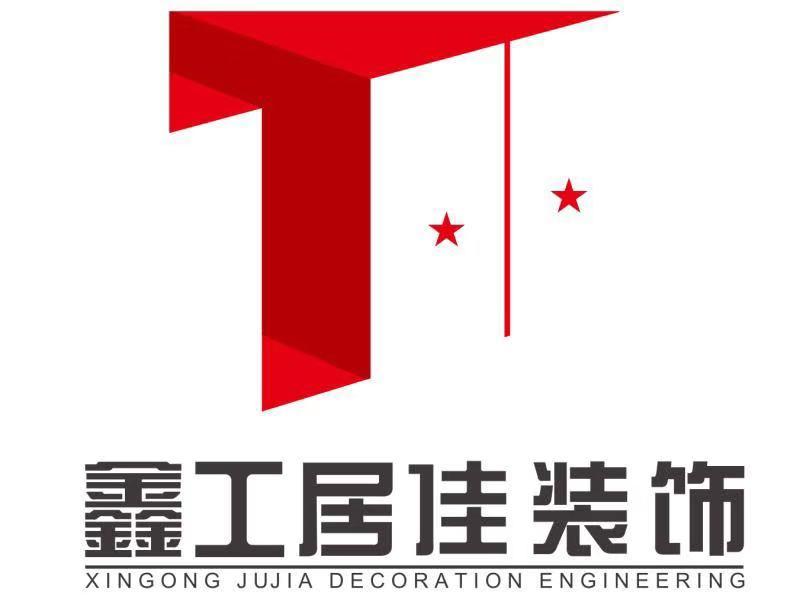 宁波鑫工居佳建筑装饰工程有限公司