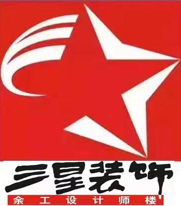 佛山三星装饰设计有限公司禅城分公司 - 佛山装修公司