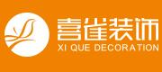 杭州喜雀装饰设计工程有限公司