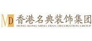 大理香港名典装饰设计工程有限公司