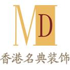 大理香港名典装饰设计工程有限公司 - 大理装修公司