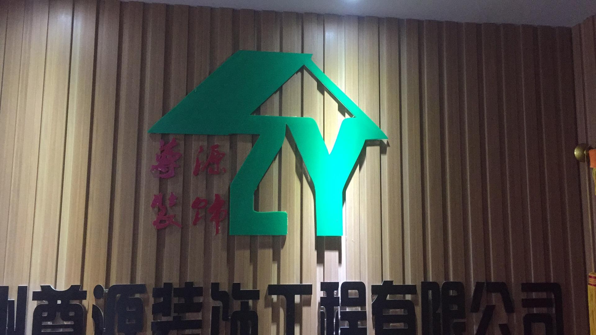 扬州尊源装饰工程有限公司 - 扬州装修公司