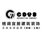 山西格调宜居建筑装饰工程有限公司 - 太原装修公司
