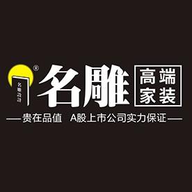 深圳市名雕装饰股份有限公司佛山分公司 - 佛山装修公司