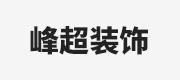洛阳峰超装饰工程有限公司
