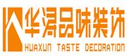 广州华浔品味装饰
