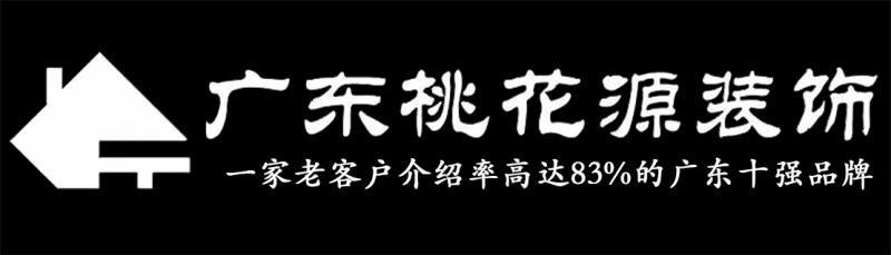 珠海桃花源装饰有限公司赣州分公司