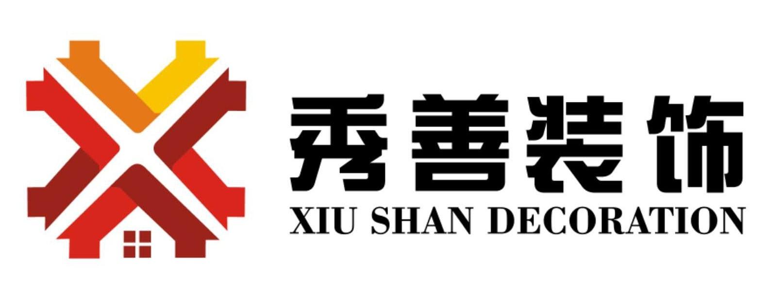 上海秀善建筑装饰工程有限公司