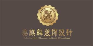 北京美麒麟装饰公司长春分公司