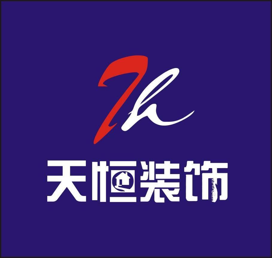 河南天恒装饰工程有限公司洛阳分公司 - 洛阳装修公司